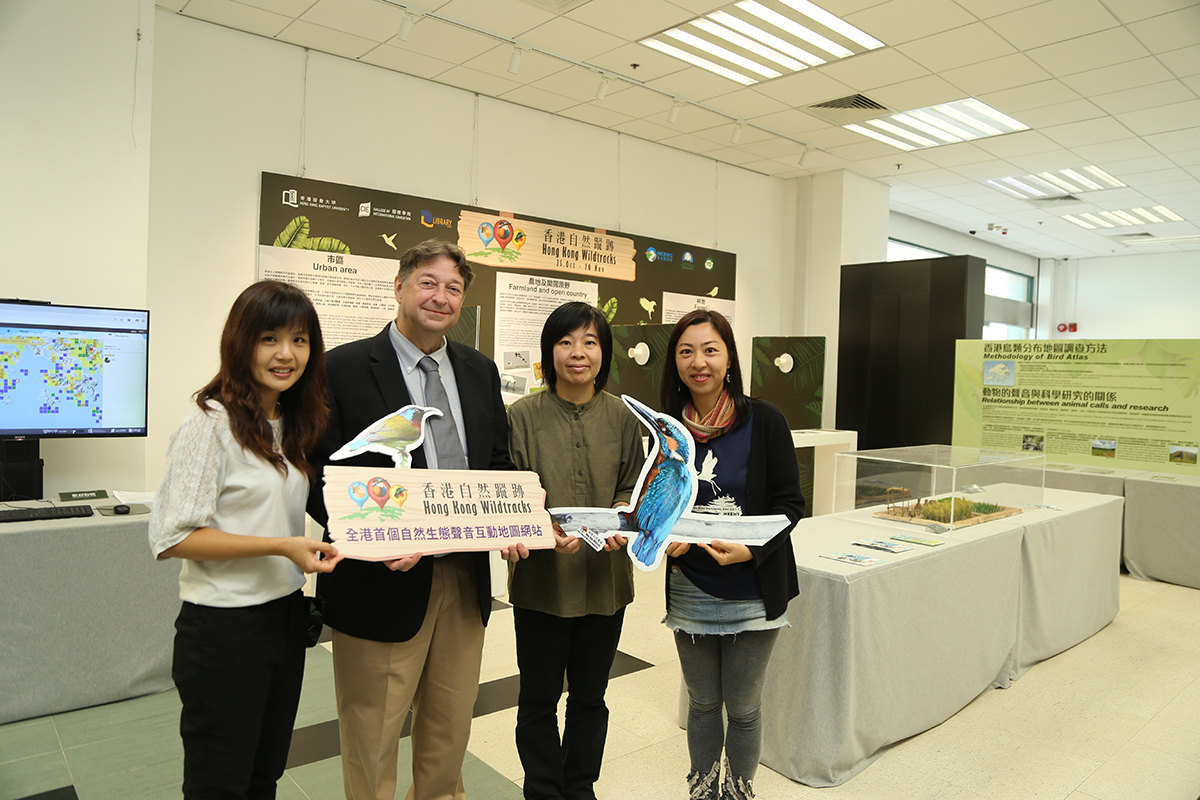 "Hong Kong Bird Watching Society and Hong Kong Baptist University Jointly Launch ""Hong Kong Wildtracks"" Website"